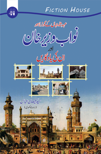 Order your copy of Nawab Wazir Khan from Urdu Book to get huge discount along with  Shipping across Pakistan and international delivery facility.