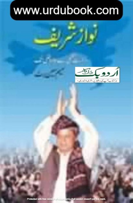 Order your copy of Nawaz Sharif - نواز شریف  from Urdu Book to earn reward points along with fast Shipping and chance to win books in the book fair and Urdu bazar online.