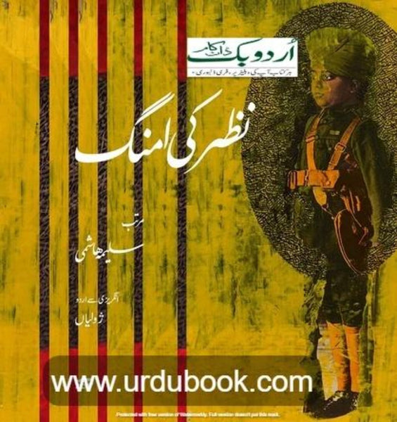 Order your copy of Nazar ki Umang - نظر کی امنگ  from Urdu Book to earn reward points along with fast Shipping and chance to win books in the book fair and Urdu bazar online.