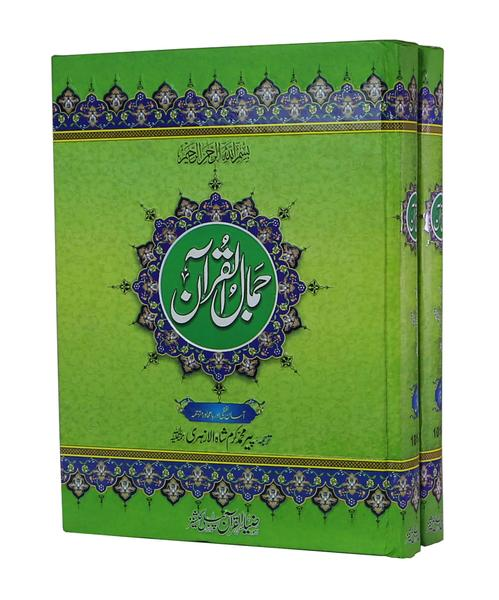 Order your copy of Quran Pak With One By One Word Translation published by Zia-ul-Quran Publishers from Urdu Book to get a huge discount along with  Shipping and chance to win  books in the book fair and Urdu bazar online.