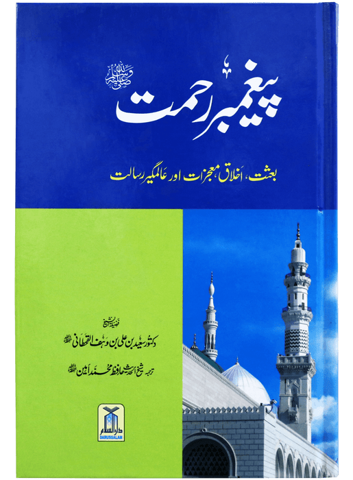 Order your copy of Paighambar E Rehmat SAW پيغمبررحمتﷺ published by Darussalam Publishers from Urdu Book to get a huge discount along with  Shipping and chance to win  books in the book fair and Urdu bazar online.