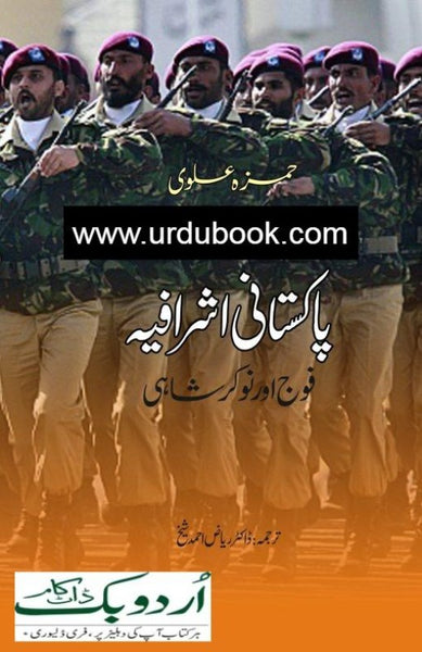 Order your copy of Pakistani Ashrafia Fauj Aur Nokar Shahi (Pakistani Elite Army and Bureaucracy) - پاکستانی اشرافیہ فوج اور نوکر شاہی from Urdu Book to earn reward points along with fast Shipping and chance to win books in the book fair and Urdu bazar online.