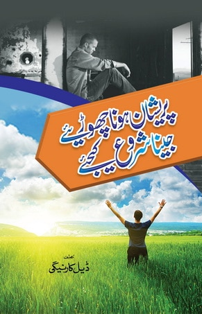Order your copy of Pareshan Hona Choriye Jeena Shuru Kijiye پریشان ہونا چھوڑئیے جینا شروع کیجیے published by Fiction House from Urdu Book to get discount along with vouchers and chance to win  books in Pak book fair.