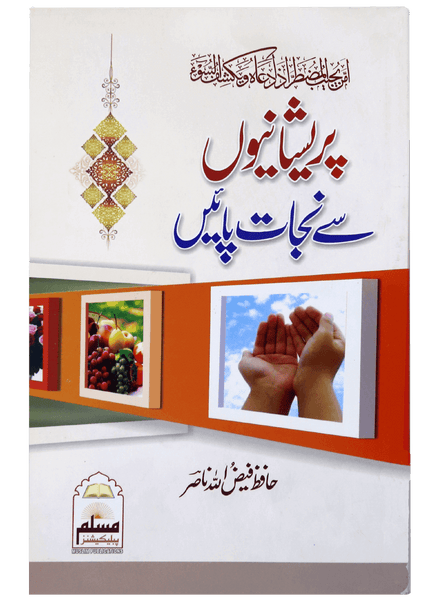 Order your copy of Pareshani say Nejaat Payeen پریشانیوں سے نجات پائیں published by Darussalam Publishers from Urdu Book to get a huge discount along with FREE Shipping and chance to win free books in the book fair and Urdu bazar online.