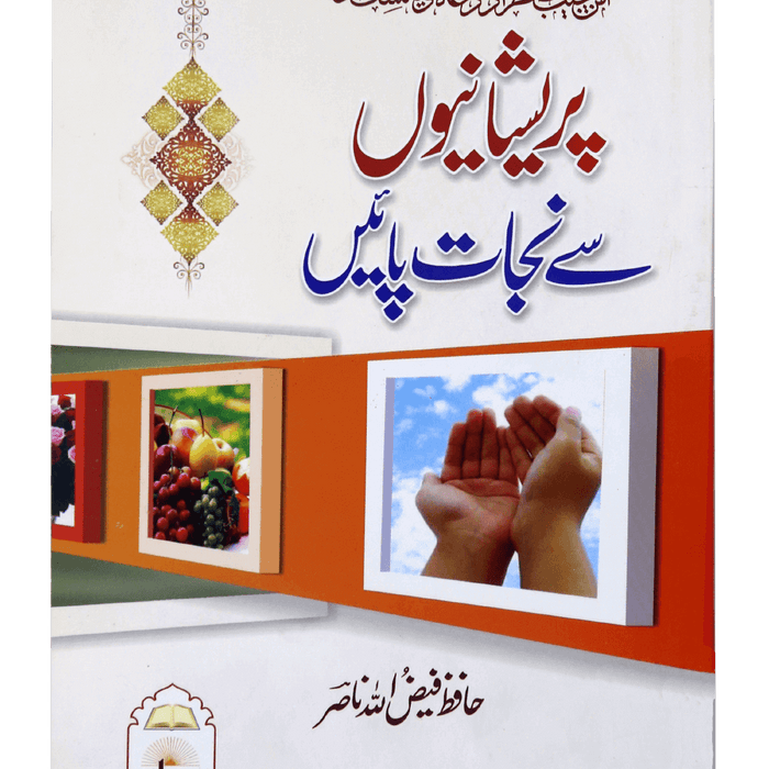 Order your copy of Pareshani say Nejaat Payeen پریشانیوں سے نجات پائیں published by Darussalam Publishers from Urdu Book to get a huge discount along with  Shipping and chance to win  books in the book fair and Urdu bazar online.