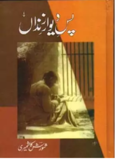 Order your copy of PAS E DIWAR E ZINDAN - پس دیوار زنداں from Urdu Book to earn reward points and free shipping on eligible orders.