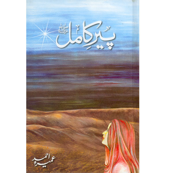 Order your copy of Pir- E- Kamil published by Ferozsons from Urdu Book to get a huge discount along with  Shipping and chance to win  books in the book fair and Urdu bazar online.