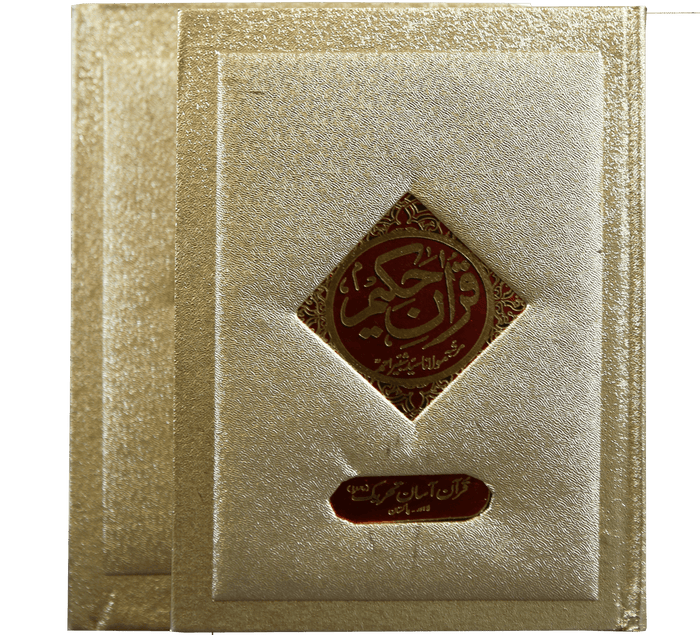 Order your copy of Premium Quran Hakeem (ISBN No: 0805259) published by Darussalam Publishers from Urdu Book to get huge discount along with  Shipping.