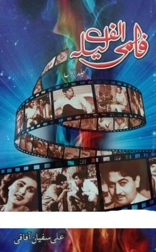 Order your copy of Filmi Alif Laila – Part 1 published by Ilm-o-Irfan Publishers from Urdu Book to get a huge discount along with  Shipping and chance to win  books in the book fair and Urdu bazar online.