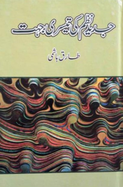Order your copy of Jadeed Nazm Ki Teesri Jahat published by Ilm-o-Irfan Publishers from Urdu Book to get a huge discount along with  Shipping and chance to win  books in the book fair and Urdu bazar online.