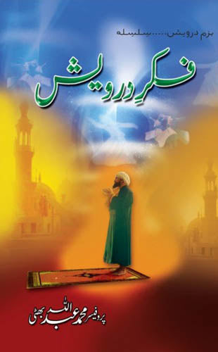 Order your copy of Fikr-e-Darvesh – فکر درویش published by Ilm-o-Irfan Publishers from Urdu Book to get a huge discount along with  Shipping and chance to win  books in the book fair and Urdu bazar online.