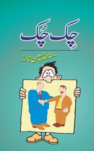 Order your copy of Chik Chuk – چک چک published by Ilm-o-Irfan Publishers from Urdu Book to get a huge discount along with  Shipping and chance to win  books in the book fair and Urdu bazar online.