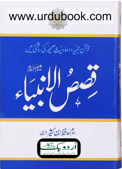 Order your copy of Qasas ul Anbiya (Local) - قصص الانبياء from Urdu Book to earn reward points along with fast Shipping and chance to win books in the book fair and Urdu bazar online.