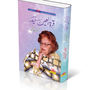 Order your copy of QURAT UL AIN HAIDER (SHAKHSIYAT AUR FUN) published by Dar ul Shaour Publishers and Book Sellers from Urdu Book to get a huge discount along with  Shipping and chance to win  books in the book fair and Urdu bazar online.