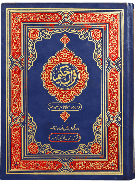 Order your copy of Quran Hakeem قرآن حکيم published by Darussalam Publishers from Urdu Book to get a huge discount along with FREE Shipping and chance to win free books in the book fair and Urdu bazar online.