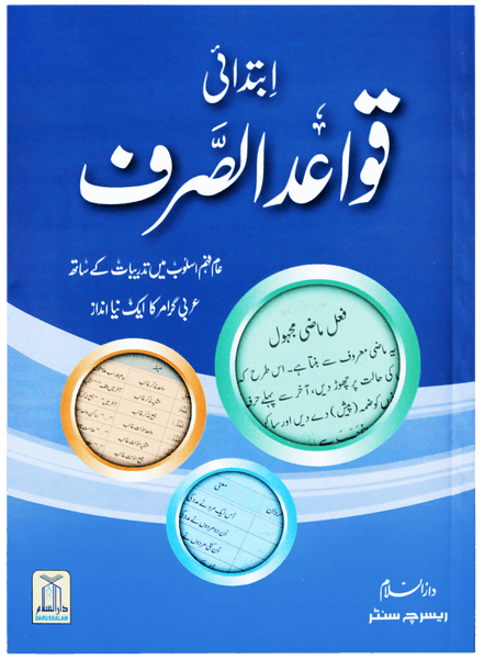 Order your copy of Quwaid ul Sarf (Ibtedaayi) published by Darussalam Publishers from Urdu Book to get a huge discount along with  Shipping and a chance to win  books in the book fair and Urdu bazar online.