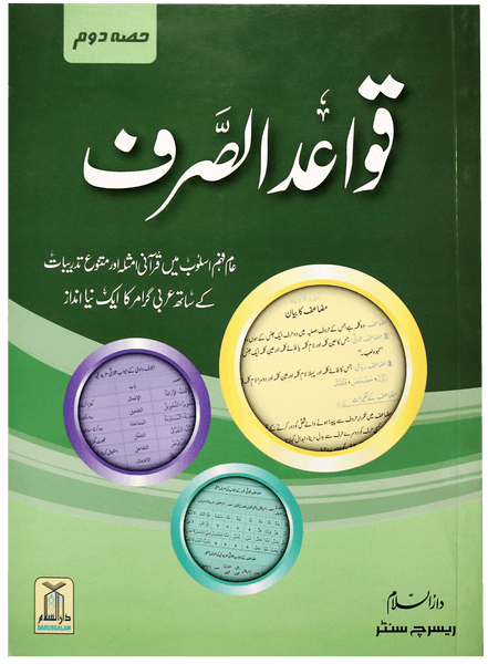 Order your copy of Quwaid ul Sarf (Part 2) (قواعد الصرف (حصہ دوم published by Darussalam Publishers from Urdu Book to get a huge discount along with  Shipping and chance to win  books in the book fair and Urdu bazar online.