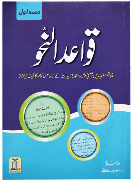 Order your copy of Quwaid-Un-Nahaw (Part 1) (قواعد و نحو (حصہ اول published by Darussalam Publishers from Urdu Book to get a huge discount along with  Shipping and chance to win  books in the book fair and Urdu bazar online.