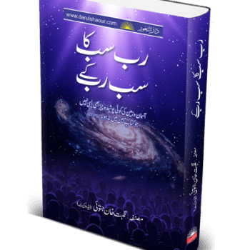 Order your copy of رب سب کا—سب رب کے RAB SAB KA …. SAB RAB KE published by Dar ul Shaour Publishers and Book Sellers from Urdu Book to get a huge discount along with FREE Shipping and chance to win free books in the book fair and Urdu bazar online.