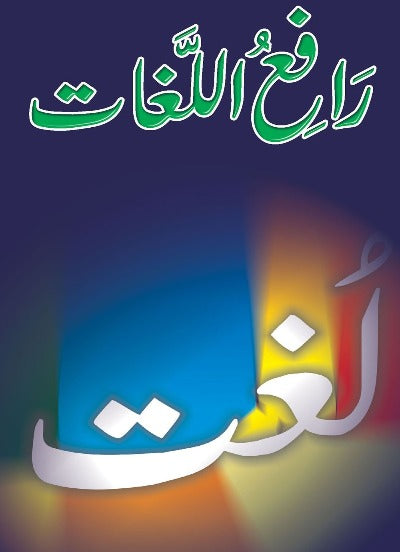 Order your copy of RAFAY UL LUGHAT ۔ URDU TO URDU - رافع اللغات - اردو لغت from Urdu Book to earn reward points and free shipping on eligible orders.
