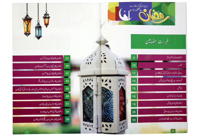 Order your copy of Ramadan 30 days published by Darussalam Publishers from Urdu Book to get a huge discount along with  Shipping and chance to win  books in the book fair and Urdu bazar online.