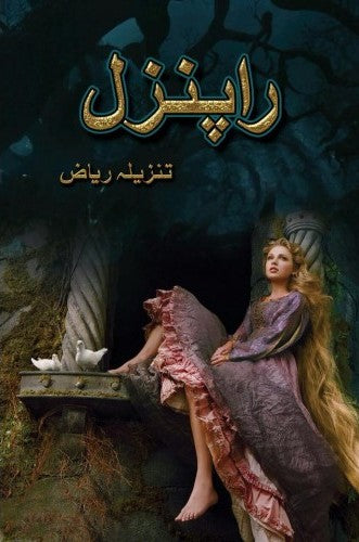 Order your copy of Rapunzel – راپنزل published by Ilm-o-Irfan Publishers from Urdu Book to get a huge discount along with  Shipping and chance to win  books in the book fair and Urdu bazar online.