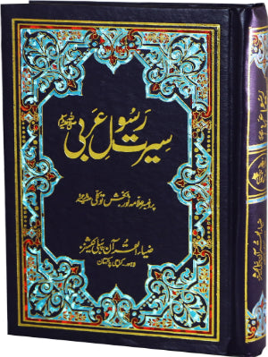 Order your copy of Seerat Rasool-e-Arabi published by Zia-ul-Quran Publishers from Urdu Book to get a huge discount along with  Shipping and chance to win  books in the book fair and Urdu bazar online.