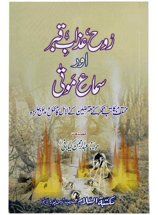 Order your copy of Rooh Azab e Qabar Aur Sama e Mauta روح، عذاب قبر اور سماع موتی  published by Darussalam Publishers from Urdu Book to get a huge discount along with  Shipping and chance to win  books in the book fair and Urdu bazar online.