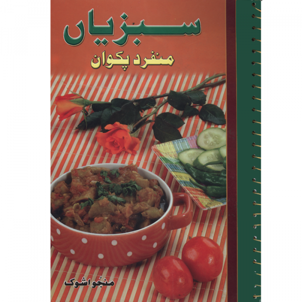 Order your copy of Sabzeeyan Munfarid Pakwan published by Ferozsons from Urdu Book to get a huge discount along with FREE Shipping and chance to win free books in the book fair and Urdu bazar online.