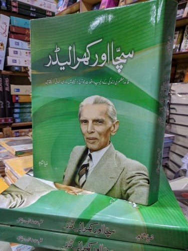 Order your copy of Sacha Aur Khara Leader published by Ilm-o-Irfan Publishers from Urdu Book to get a huge discount along with FREE Shipping and chance to win free books in the book fair and Urdu bazar online.