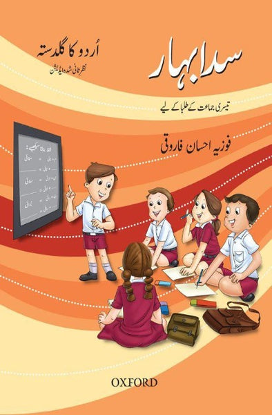 Order your copy of Urdu Reading Scheme: Sada Bahar Revised Edition سدا بہار published by Oxford University Press from Urdu Book to get discount along with surprise gifts and chance to win books in Pak book fair.