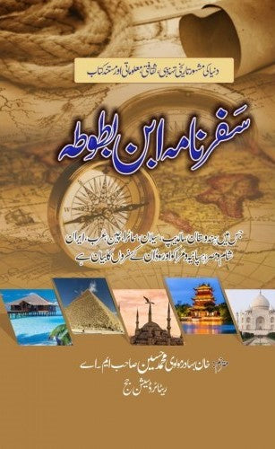 Order your copy of Safarnama Ibn-e-Batuta published by Ilm-o-Irfan Publishers from Urdu Book to get a huge discount along with  Shipping and chance to win  books in the book fair and Urdu bazar online.