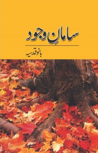 Order your copy of Saman-e-Wajood published by Ilm-o-Irfan Publishers from Urdu Book to get a huge discount along with  Shipping and chance to win  books in the book fair and Urdu bazar online.