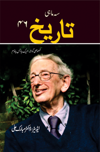 Order Se Mahi Tareekh (46) online from www.urdubook.com and get  shipping along with special discount