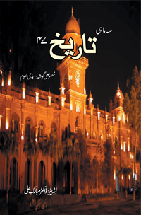 Order Se Mahi Tareekh (47) online from www.urdubook.com and get free shipping with special discount