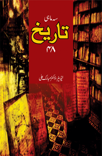 Order Se Mahi Tareekh (48) online from www.urdubook.com and get  shipping with special discount