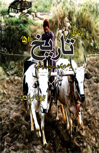 Se Mahi Tareekh (51) from Urdu book, its a special edition on History and State