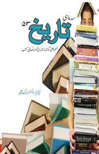 Order your copy of Se Mahi Tareekh (53) from Urdu book, its a special edition on History and syllabus books.
