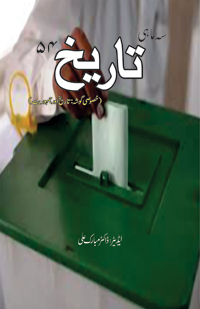 Order your copy of Se Mahi Tareekh (54) from Urdu book, its a special edition on History and democracy.