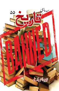 Order your copy of Se Mahi Tareekh (55) from Urdu book, its a special edition on banned books.