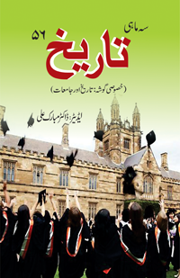 Order your copy of Se Mahi Tareekh (56) from Urdu book, its a special edition on History and Universities.