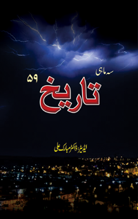 Order your copy of Se Mahi Tareekh (59) from Urdu book to get huge discount along with  Shipping across Pakistan and international delivery facility.