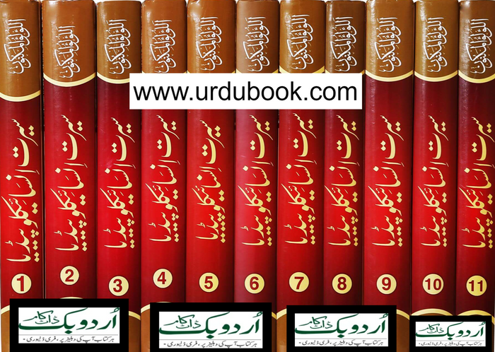 Order your copy of Seerat Encyclopedia 11 books (Complete Set) - (سیرت انسائیکلوپیڈیا ۱۱جلد (مکمل سیٹ from Urdu Book to earn reward points along with fast Shipping and chance to win books in the book fair and Urdu bazar online.