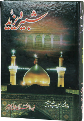 Order your copy of Shabir o Yazeed published by Zia-ul-Quran Publishers from Urdu Book to get a huge discount along with  Shipping and chance to win  books in the book fair and Urdu bazar online.