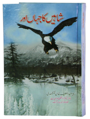 Order your copy of Shaheen Ka Jahan Aur published by Zia-ul-Quran Publishers from Urdu Book to get a huge discount along with  Shipping and chance to win  books in the book fair and Urdu bazar online.