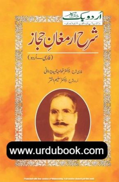 Order your copy of SHARAH ARMAGHANE HIJAZ -  شرح ارمغان حجاز from Urdu Book to earn reward points along with fast Shipping and chance to win books in the book fair and Urdu bazar online.
