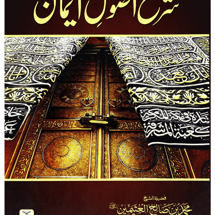 Order your copy of SHARAH USOOLE IMAN - URDU شرح اصول ایمان published by Darussalam Publishers from Urdu Book to get a huge discount along with  Shipping and chance to win  books in the book fair and Urdu bazar online.