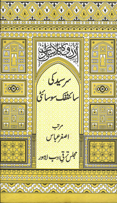 Order your copy of Maqalat e Sir Syed : Sir Syed ki Sciensific Society - سرسید کی سائنٹفک سوسائٹی  published by Majlis-e-Taraqqi-e-Adab from Urdu Book to get a huge discount along with express shipping and chance to win  vouchers.
