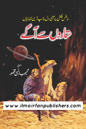 Order your copy of Sitaron Se Agay published by Ilm-o-Irfan Publishers from Urdu Book to get a huge discount along with  Shipping and chance to win  books in the book fair and Urdu bazar online.