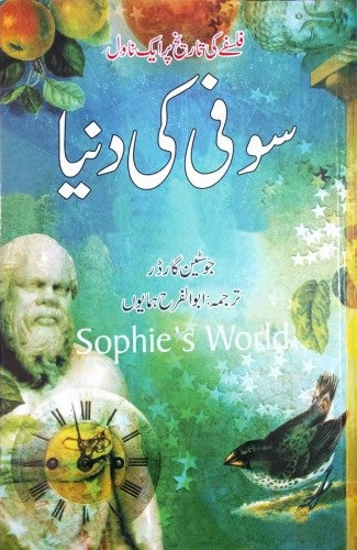 Order your copy of Sophie's World (Urdu Translation) published by Ilm-o-Irfan Publishers from Urdu Book to get a huge discount along with  Shipping and chance to win  books in the book fair and Urdu bazar online.